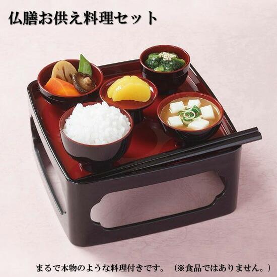 仏膳お供え料理セット