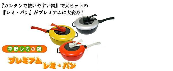平野レミの鍋・プレミアムレミパン