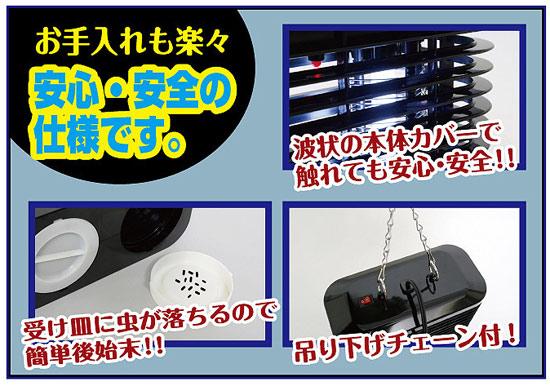 【電撃殺虫器・大 8W】小型の家庭用 殺虫灯 電気殺虫機[省エネ節電タイプ]