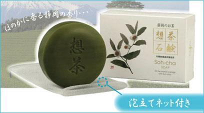 想茶石鹸 ほのかに香る静岡の香り・・