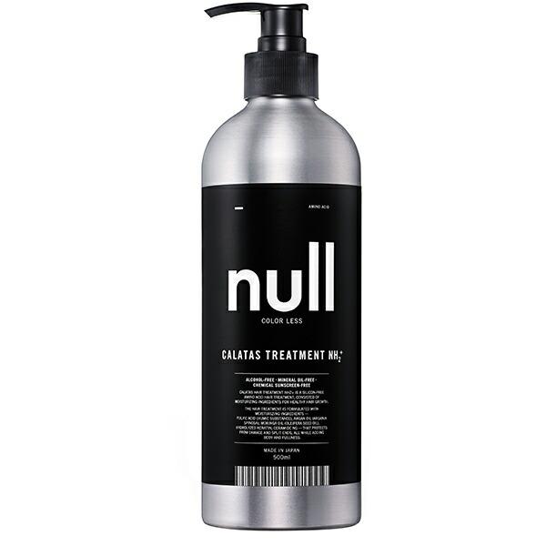 カラタス トリートメント NH2+ Null(ヌル / 無色) 500ml