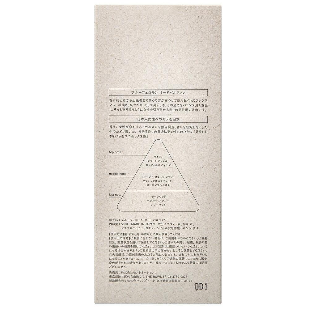 レイヤードフレグランス ブルーフェロモン 50ml