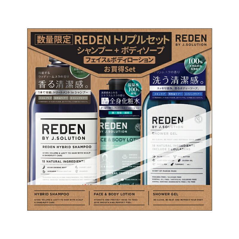 REDEN リデン ハイブリッド シャンプー 500ml+ボディソープ 500ml+フェイス&ボディローション 200ml 限定セット