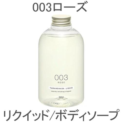 タマノハダ TAMANOHADA リクイッド 003 ローズ 540ml