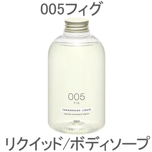 タマノハダ TAMANOHADA リクイッド 005 フィグ 540ml