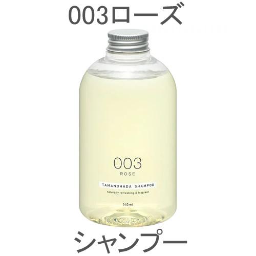 タマノハダ TAMANOHADA シャンプー 003 ローズ 540ml