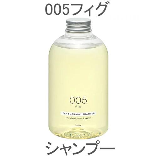 タマノハダ TAMANOHADA シャンプー 005 フィグ 540ml
