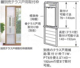 Mcshowa Tiw Pt6 Patio Door 2 For Mounting Frame