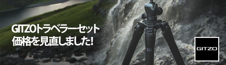 GITZOトラベラー三脚 traveler tripod