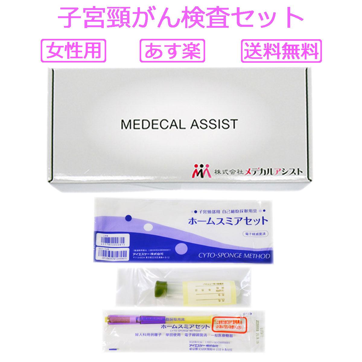 子宮頸がん検査セット