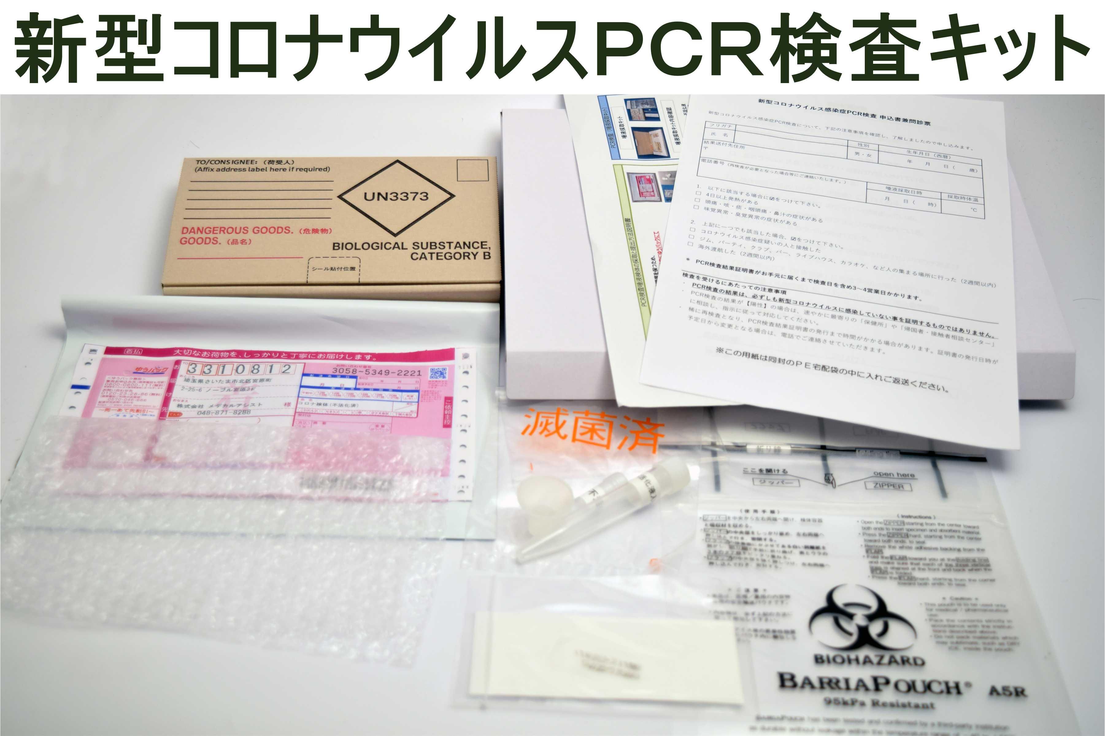型コロナウイルスPCR検査キット