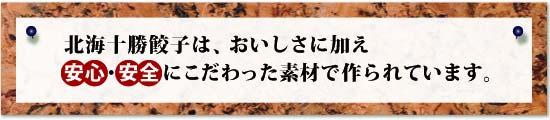北海十勝餃子は、おいしさに加え安心・安全にこだわった素材で作られています。