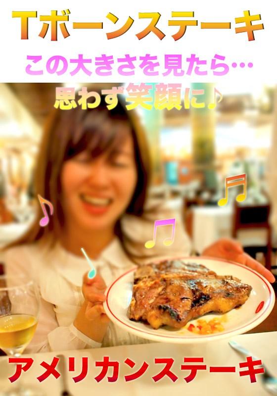 ステーキ肉5:アメリカンTボーンステーキ1kg(十勝バーベキュー工房)