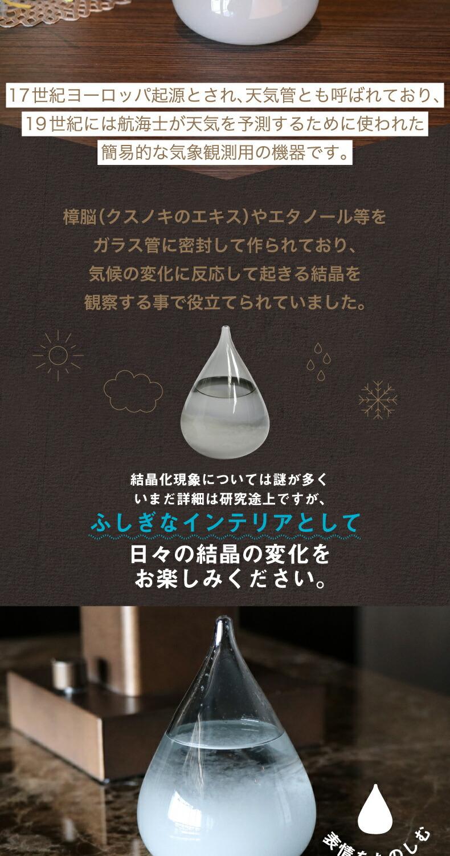 Tempo Drop mini Dawn テンポドロップ ミニ ドーン ストームグラス ガラス オブジェ インテリア雑貨 おしゃれ 天候予測器 天気予報 結晶