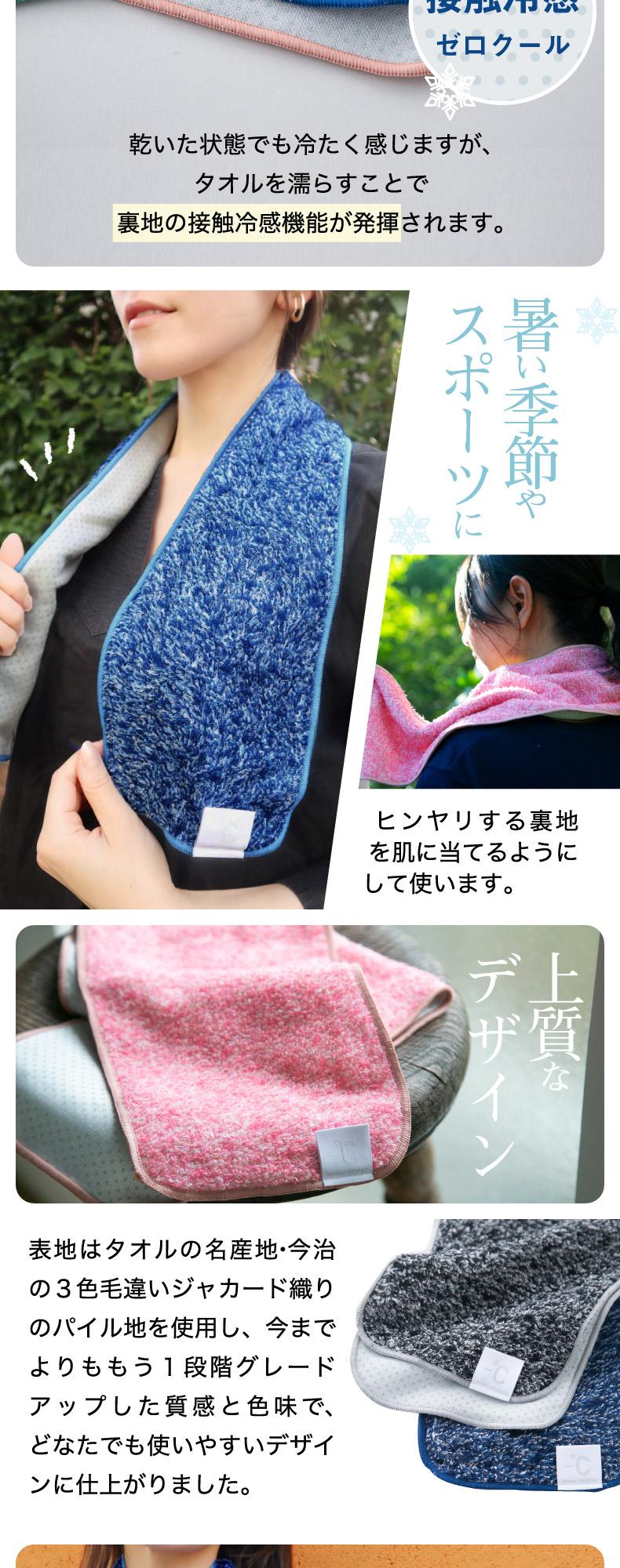 Minus Degree prime Sports アイスタオル 冷感タオル 日本製 スポーツタオル 接触冷感 ジャカード 熱中症対策 ひんやり