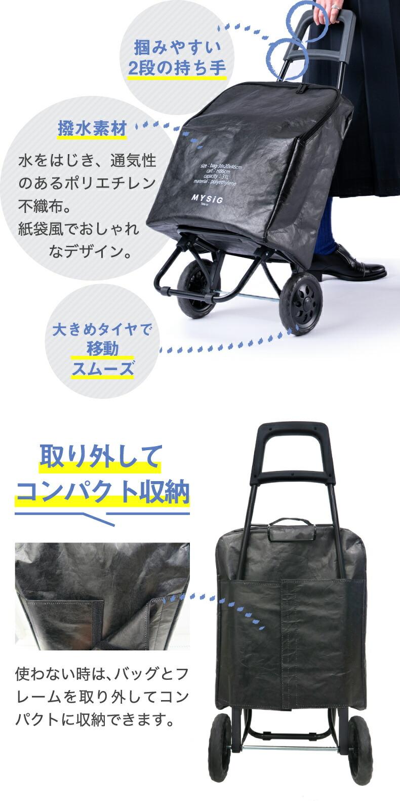 MYSiG Classix ショッピングキャリー  31L 買い物 バッグ ショッピングカート キャリーカート