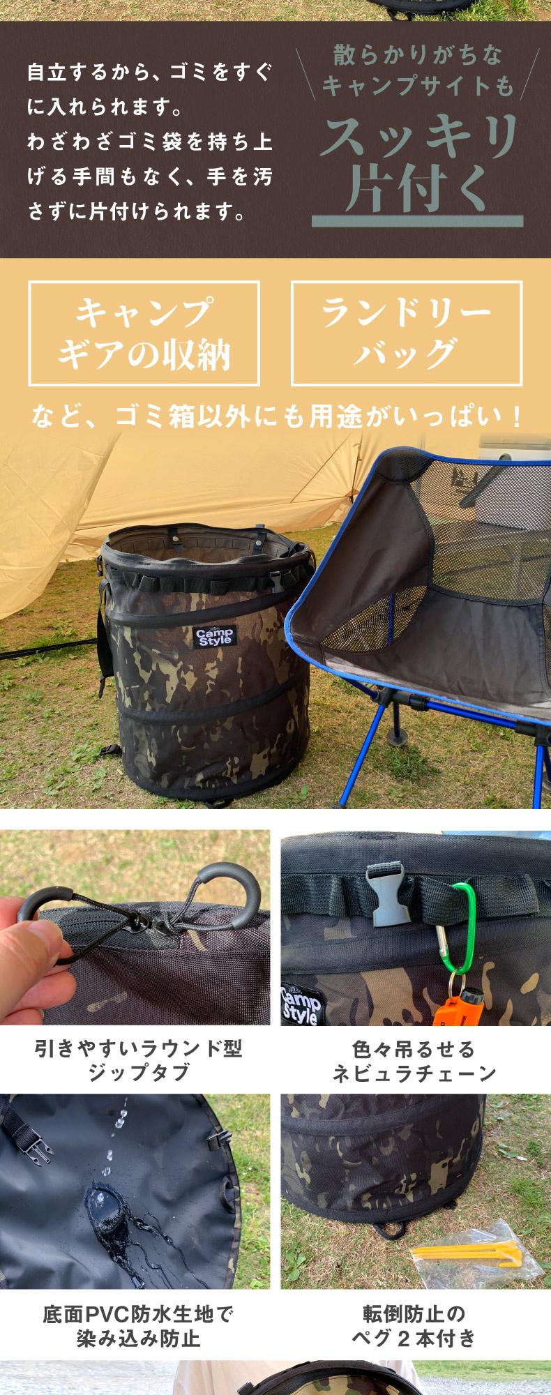 CampStyle オリジナル ポップアップ トラッシュボックス折りたたみ ゴミ箱 キャンプ用品 収納 大容量 コンパクト