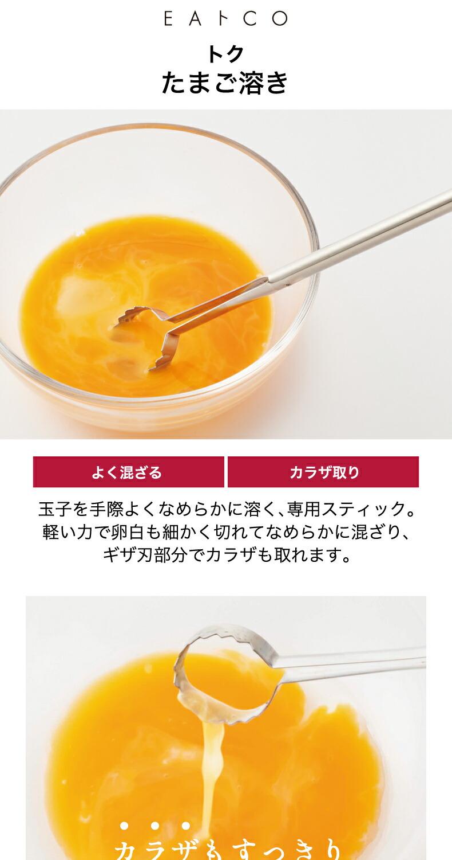ヨシカワ EAトCO トク 玉子溶き Toku egg beater 日本製 イイトコ なめらか  TKG 卵かけご飯 キッチンツール カラザ取り ステンレス 清潔