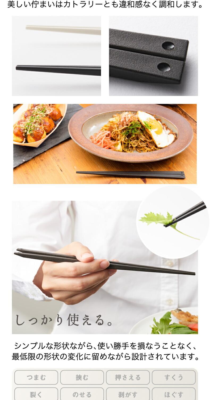 +d UKI HASHI ウキハシ スタンダード 日本製 箸 箸置きいらず 浮き箸