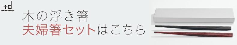 +d UKI HASHI ウキハシ 木の浮き箸 夫婦箸 セット 二膳 2本 木製 日本製 箸 箸置き不要 浮き箸