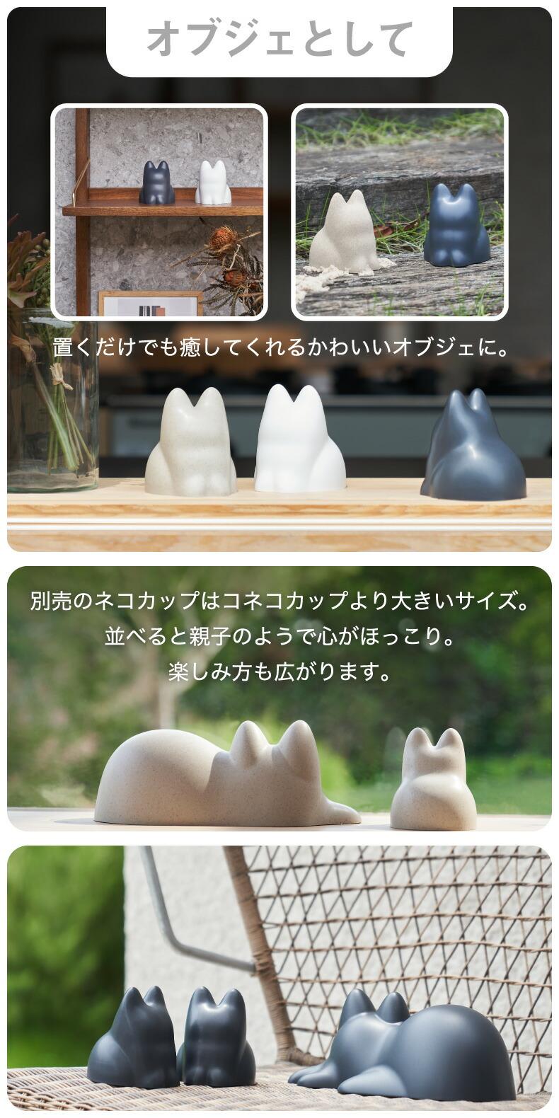 +d コネコカップ nekocup コネコ 猫 cup カップ 砂場遊び 砂遊び 砂型 型抜き 料理 ごはん