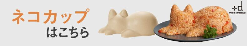 +d ネコカップ nekocup ネコ 猫 cup カップ 砂場遊び 砂遊び 砂型