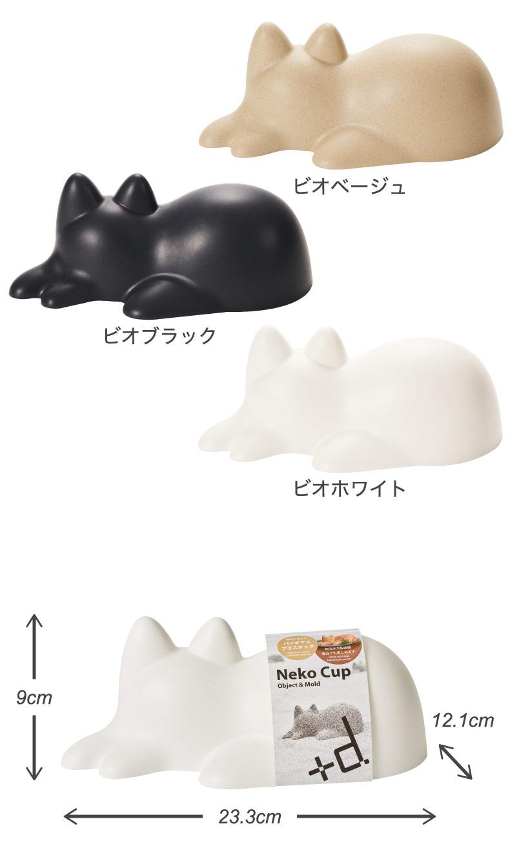 +d ネコカップ nekocup ネコ 猫 cup カップ ライスカップ 型抜き ご飯 ゼリーカップ 砂場遊び