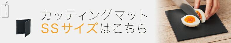 カッティングマット SS 日本製 折りたたみ まな板 ミニサイズ オシャレ 男前 シンプル スレート風