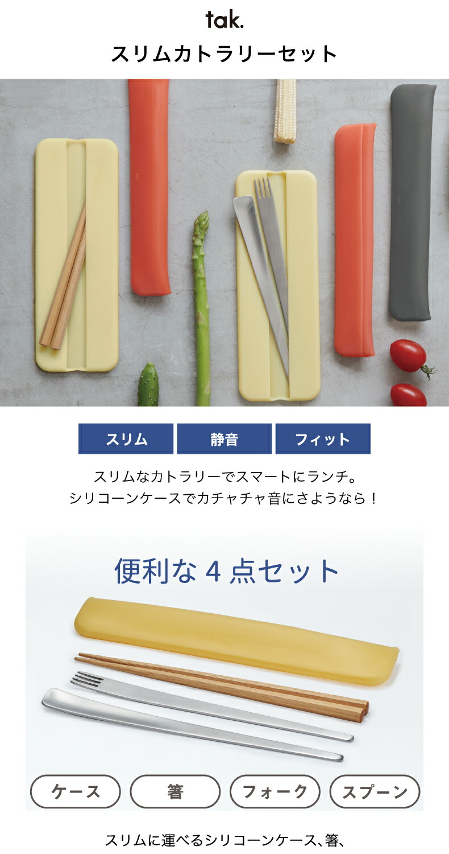 tak スリムカトラリーセット 日本製 スリム コンパクト 4点セット 折りたたみ シリコンケース フォーク スプーン 箸 マイ箸 エコ カチャカチャしない