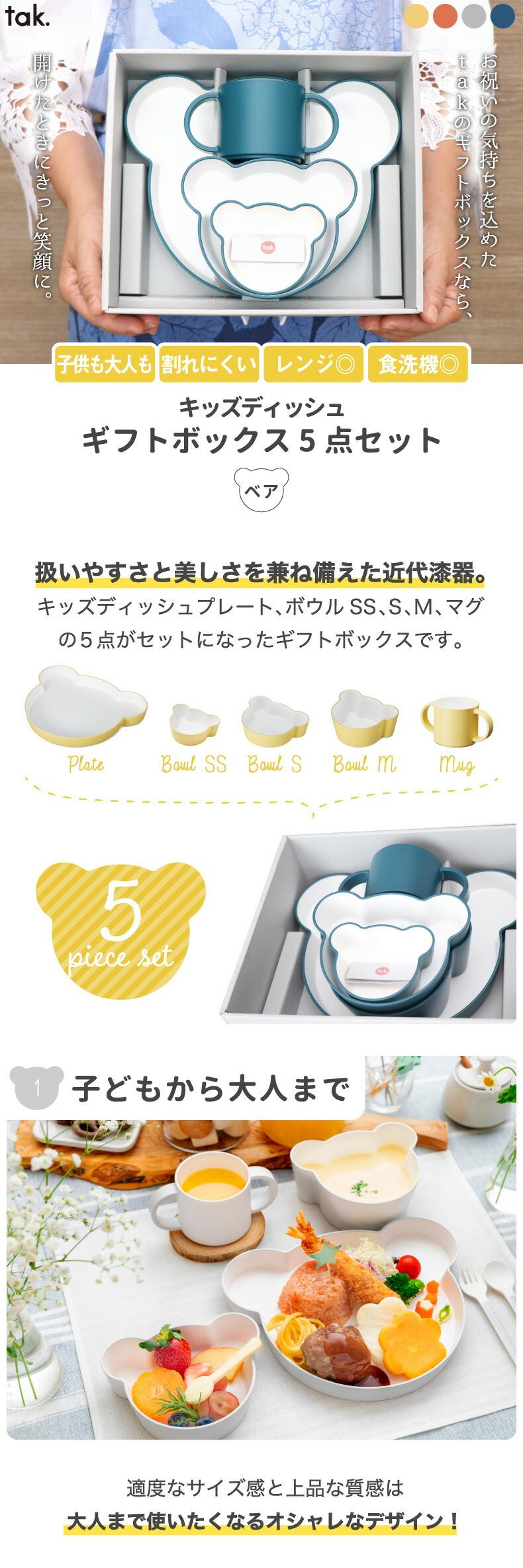 tak キッズディッシュ ギフトボックス ベア 5点セット 子供用食器セット 子供用食器 日本製 離乳食 食器セット お皿