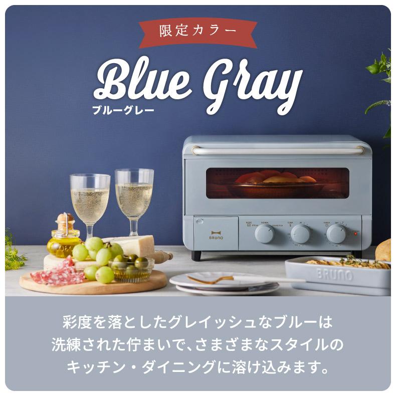 ブルーノ スチーム&ベイク トースター レシピ付き オーブン