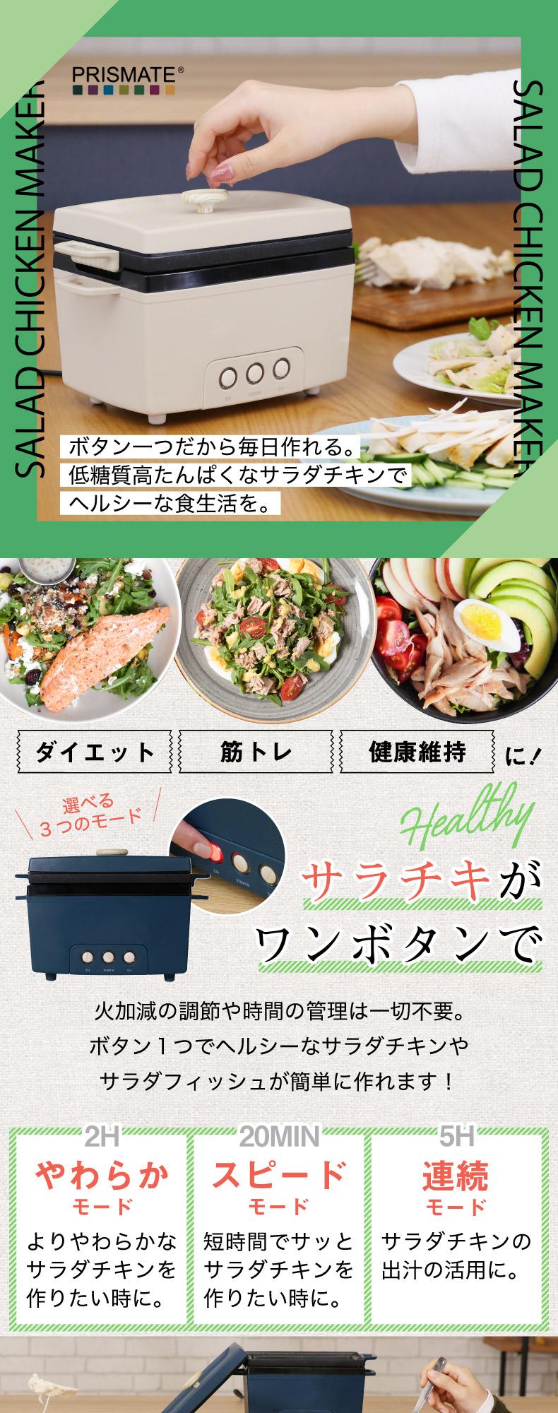 プリズメイト サラダチキンメーカー レシピ付 サラダチキン 蒸し料理 蒸し鶏 低糖質 高たんぱく 簡単 ヘルシー 筋トレ ダイエット
