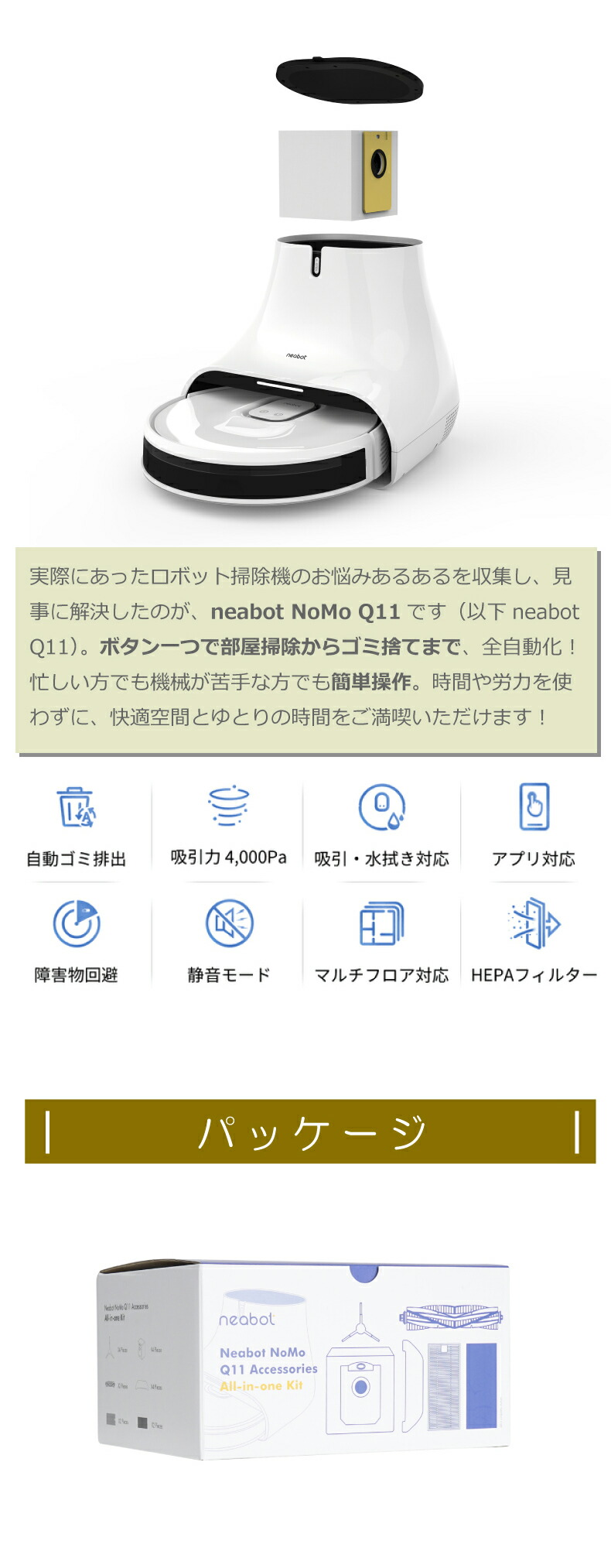 話題の全自動お掃除ロボットNeabot Q11付属品オールインワンセット