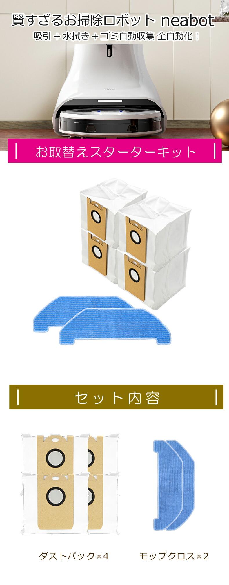 話題の全自動お掃除ロボットNeabot Q11付属品スターターキット