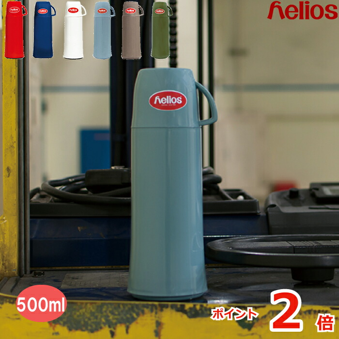 helios エレガンス 500ml 魔法瓶 コップ付き