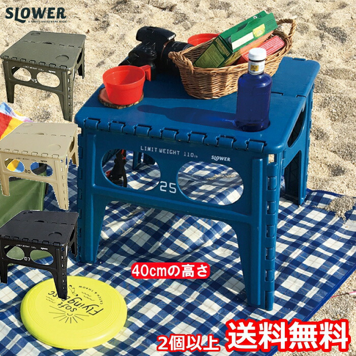 SLOWER フォールディングテーブル