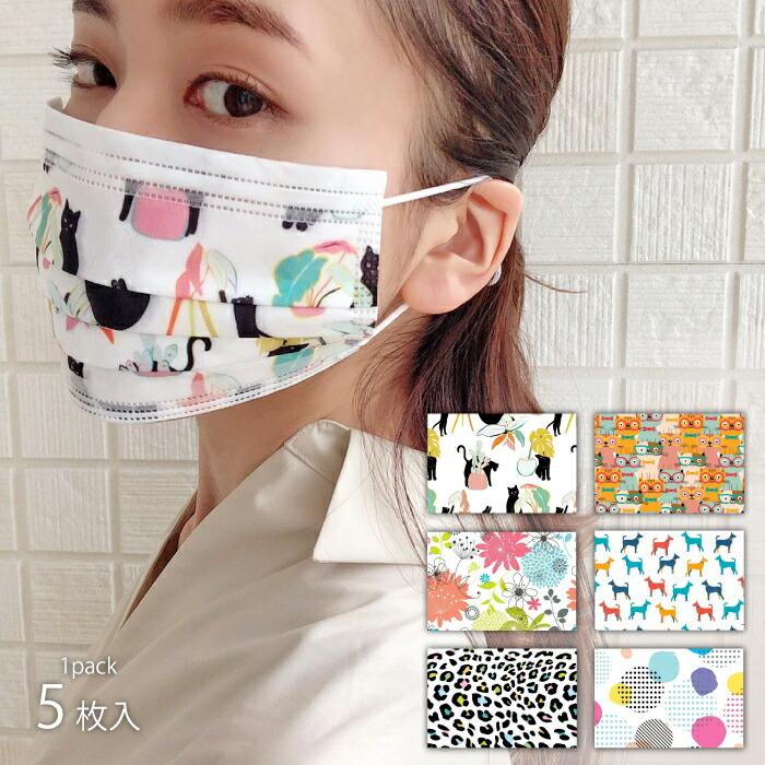 マスク 柄 不織布