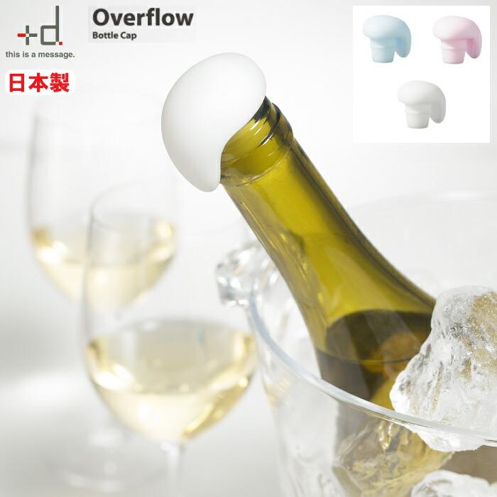 +d Overflow オーバーフロー ボトルキャップ