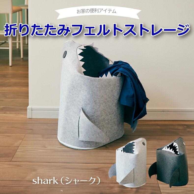 かわいらしいサメのフォルムの収納ボックス