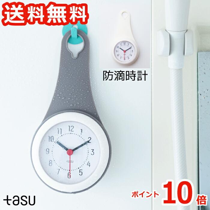 tasu 防滴時計 ドロップクロック