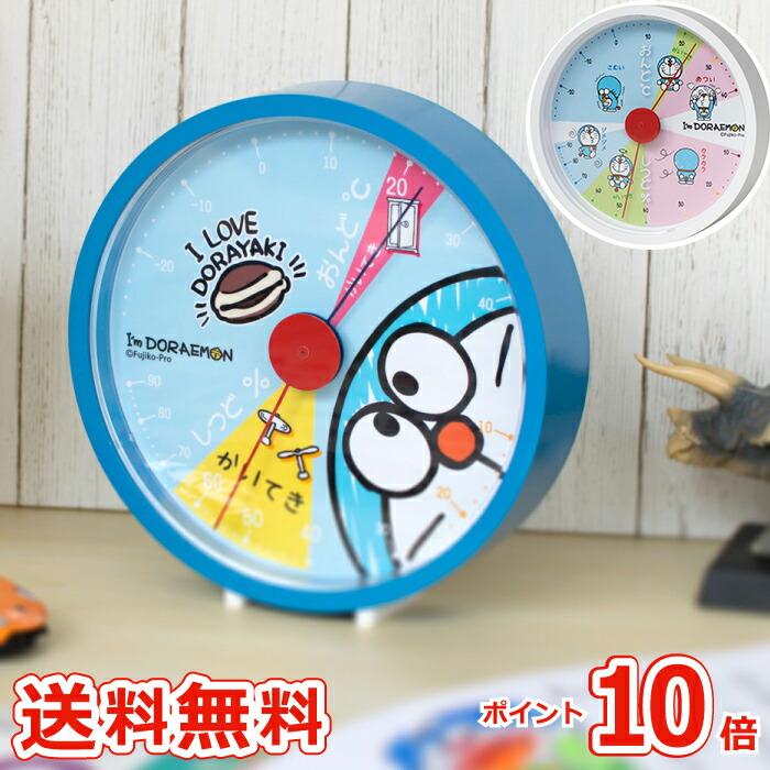 I'm Doraemon アナログ 温湿度計