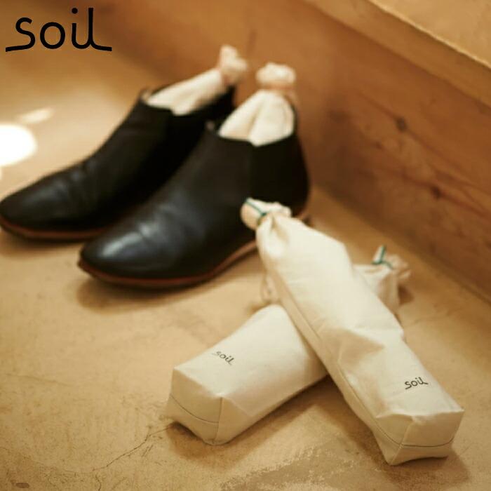 soil ドライングサック 2個セット ラージ ブーツ用