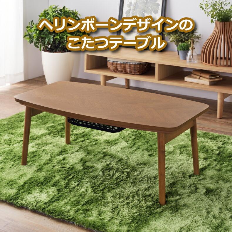 どちらでも使える2Wayコタツテーブル