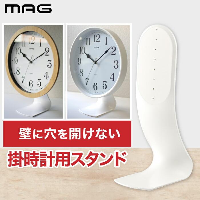 MAG 壁に掛けずに使える掛時計スタンド