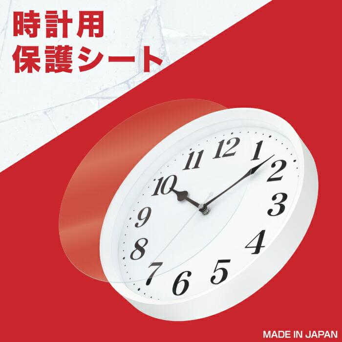 MAG 時計用保護シート