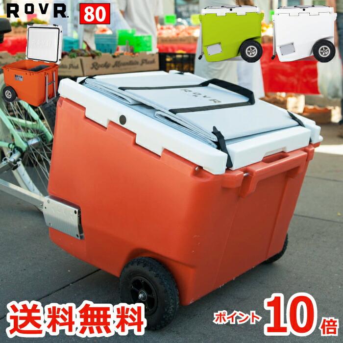 ROVR rollor 80