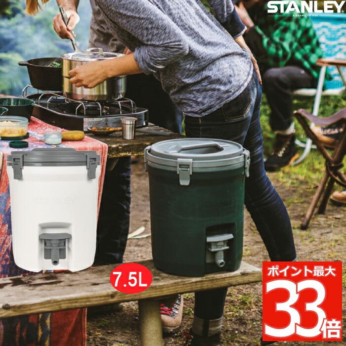 スタンレー ウォータージャグ 7.5L