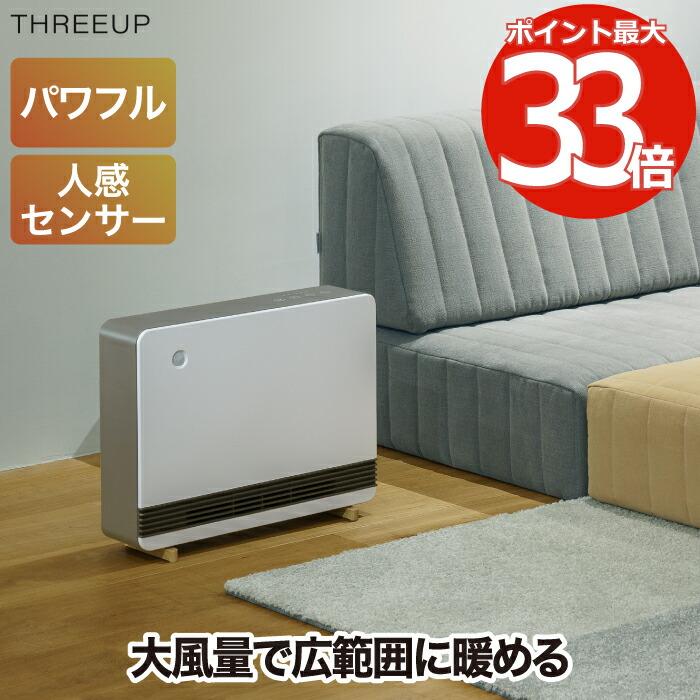 大風量で広範囲にお部屋を暖めてくれるワイドヒーター