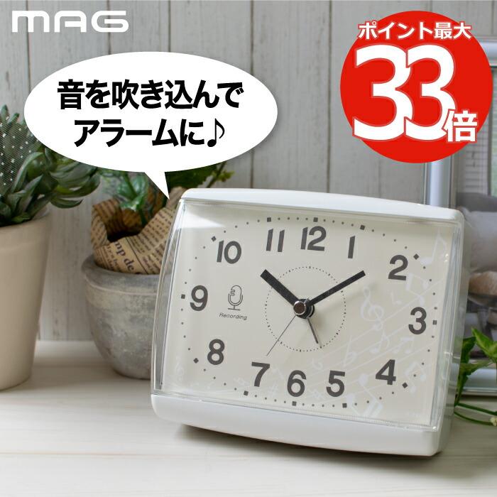 MAG 録音機能付目覚まし時計