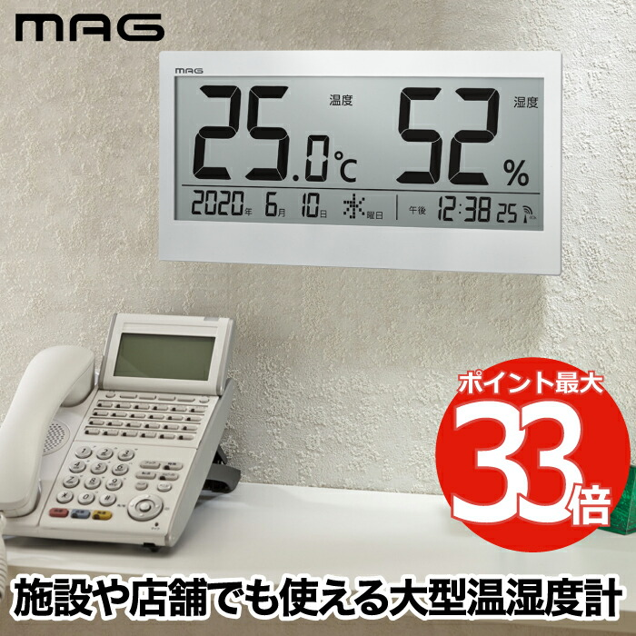 MAG 大型デジタル温湿度計